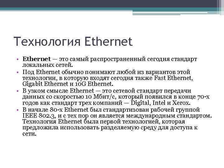 Технология Ethernet • Ethernet — это самый распространенный сегодня стандарт локальных сетей. • Под