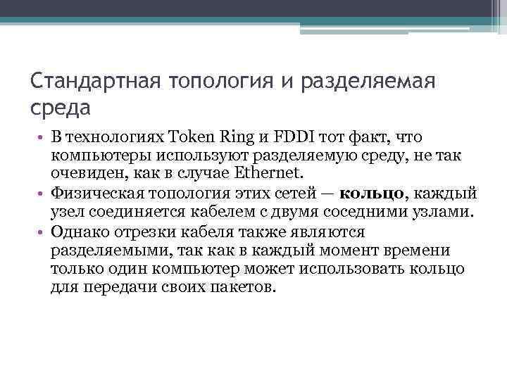 Стандартная топология и разделяемая среда • В технологиях Token Ring и FDDI тот факт,
