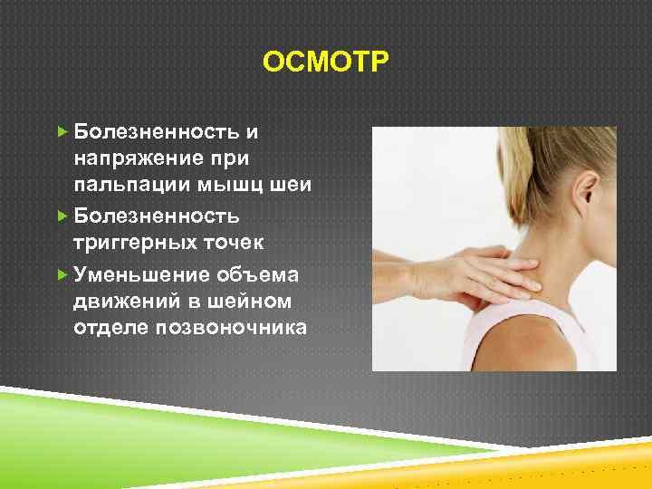 ОСМОТР Болезненность и напряжение при пальпации мышц шеи Болезненность триггерных точек Уменьшение объема движений