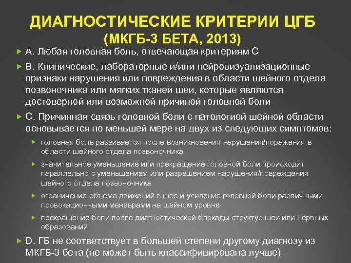 ДИАГНОСТИЧЕСКИЕ КРИТЕРИИ ЦГБ (МКГБ-3 БЕТА, 2013) А. Любая головная боль, отвечающая критериям С B.