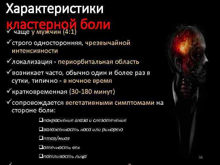Характеристики кластерной боли ü чаще у мужчин (4: 1) üстрого односторонняя, чрезвычайной интенсивности üлокализация