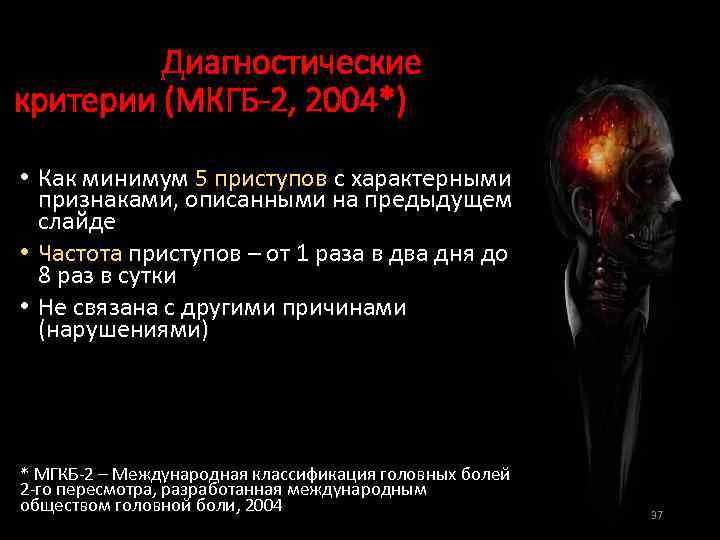Диагностические критерии пучковой Диагностические критерии (МКГБ-2, 2004*) • Как минимум 5 приступов с характерными