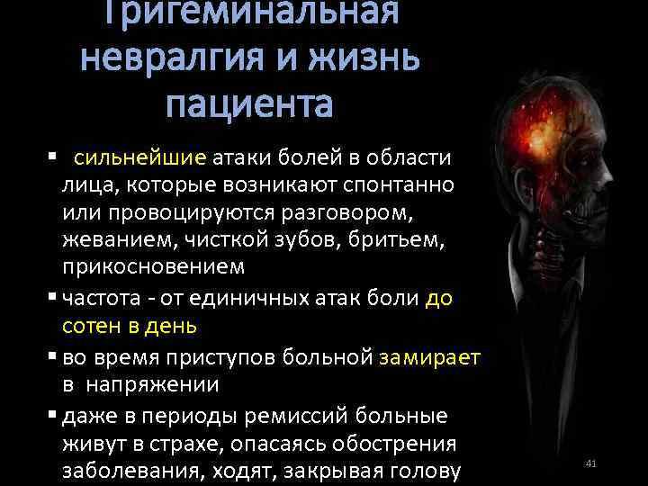 Тригеминальная невралгия и жизнь пациента § сильнейшие атаки болей в области лица, которые возникают