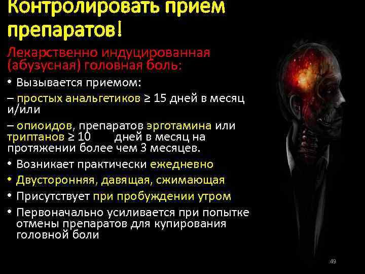 Контролировать прием препаратов! Лекарственно индуцированная (абузусная) головная боль: • Вызывается приемом: – простых анальгетиков