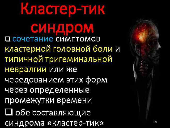 Кластер-тик синдром q сочетание симптомов кластерной головной боли и типичной тригеминальной невралгии или же