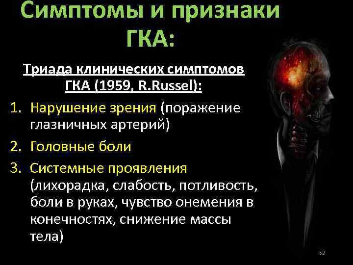 Симптомы и признаки ГКА: Триада клинических симптомов ГКА (1959, R. Russel): 1. Нарушение зрения