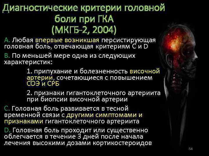 Диагностические критерии головной боли при ГКА (МКГБ-2, 2004) А. Любая впервые возникшая персистирующая головная