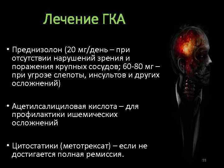 Лечение ГКА • Преднизолон (20 мг/день – при отсутствии нарушений зрения и поражения крупных