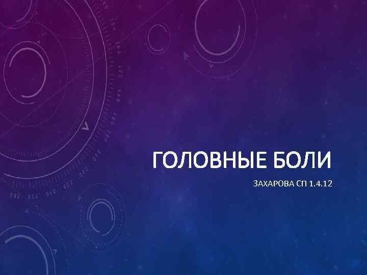 ГОЛОВНЫЕ БОЛИ ЗАХАРОВА СП 1. 4. 12