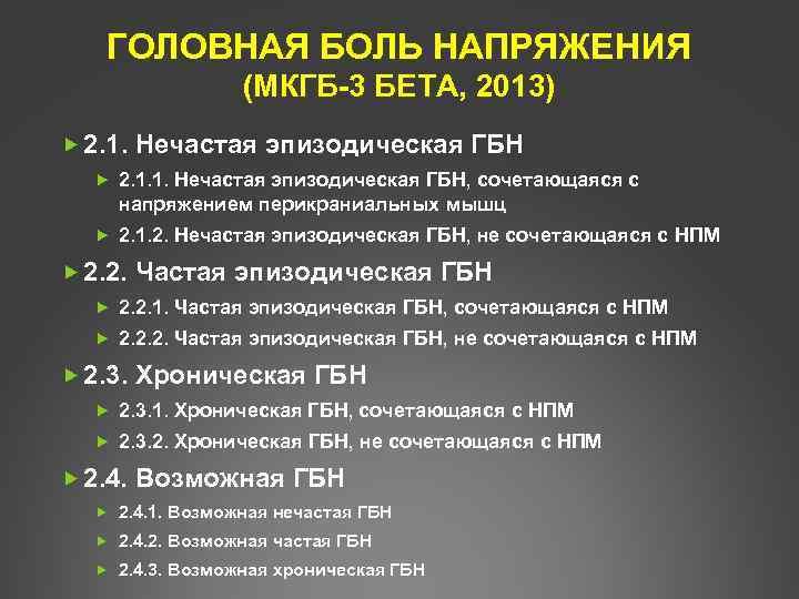 ГОЛОВНАЯ БОЛЬ НАПРЯЖЕНИЯ (МКГБ-3 БЕТА, 2013) 2. 1. Нечастая эпизодическая ГБН 2. 1. 1.