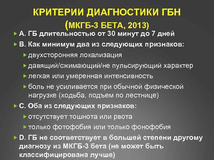 КРИТЕРИИ ДИАГНОСТИКИ ГБН (МКГБ-3 БЕТА, 2013) A. ГБ длительностью от 30 минут до 7
