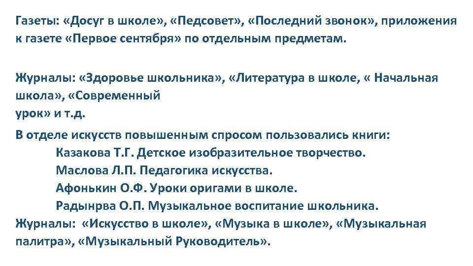 Газеты: «Досуг в школе» , «Педсовет» , «Последний звонок» , приложения к газете «Первое