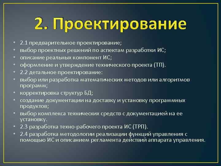 2. Проектирование • • • 2. 1 предварительное проектирование; выбор проектных решений по аспектам