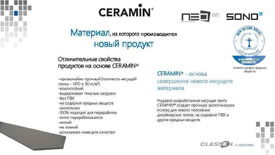 Материал, из которого производится новый продукт Отличительные свойства продуктов на основе CERAMIN® -чрезвычайно прочный