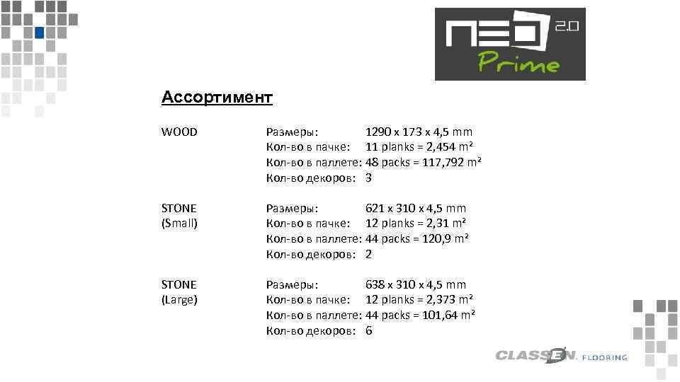 Ассортимент WOOD Размеры: 1290 x 173 x 4, 5 mm Кол-во в пачке: 11