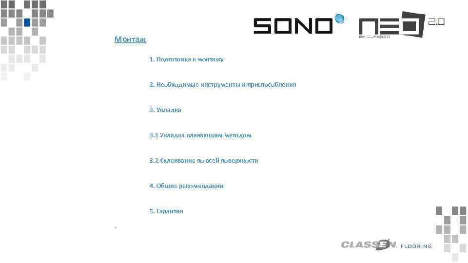 Монтаж 1. Подготовка к монтажу 2. Необходимые инструменты и приспособления 3. Укладка 3. 1