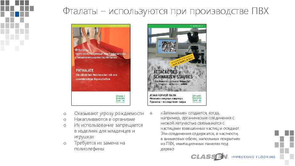 Фталаты – используются при производстве ПВХ Фталаты Часто используемые пластификаторы с нежелательными свойствами АТАКА