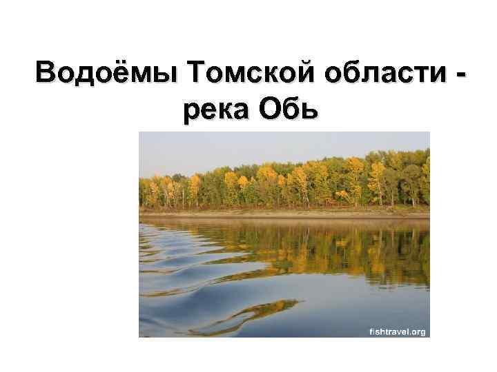 Водоёмы Томской области река Обь