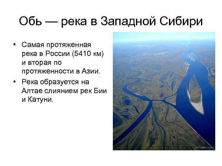 Обь — река в Западной Сибири • Самая протяженная река в России (5410 км)