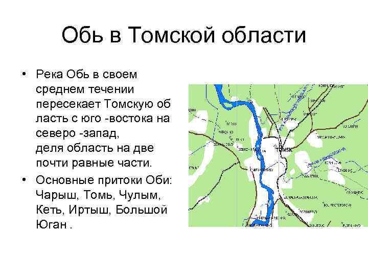 Обь в Томской области • Река Обь в своем среднем течении пересекает Томскую об