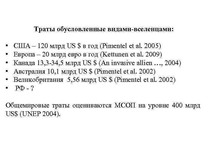 Траты обусловленные видами-вселенцами: • • • США – 120 млрд US $ в год