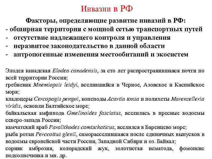 Инвазии в РФ Факторы, определяющие развитие инвазий в РФ: - обширная территория с мощной