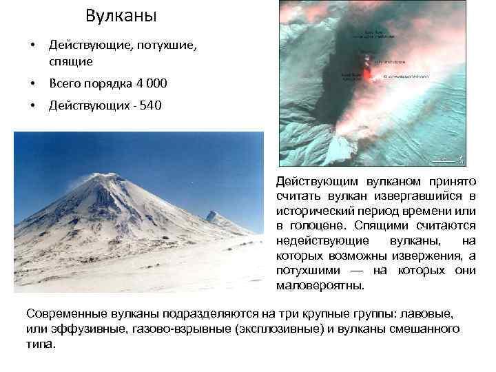 Вулканы • Действующие, потухшие, спящие • Всего порядка 4 000 • Действующих - 540