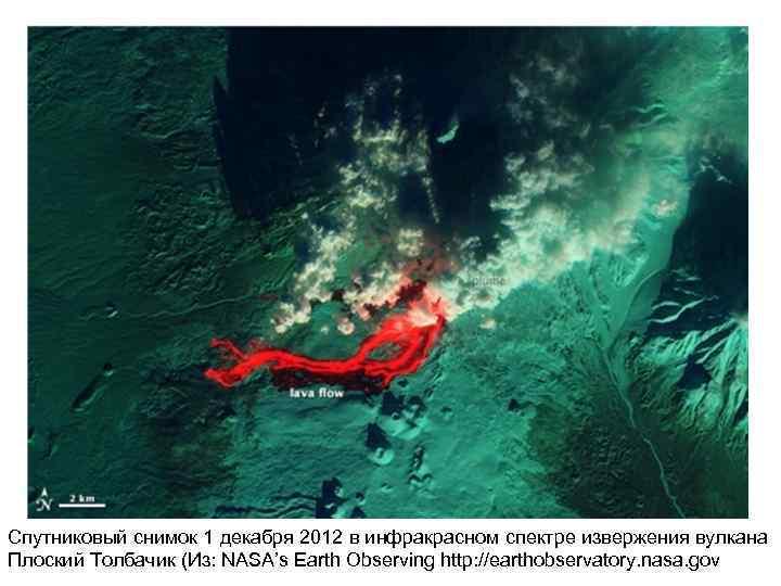 Спутниковый снимок 1 декабря 2012 в инфракрасном спектре извержения вулкана Плоский Толбачик (Из: NASA's