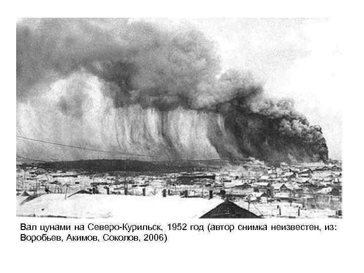 Вал цунами на Северо-Курильск, 1952 год (автор снимка неизвестен, из: Воробьев, Акимов, Соколов, 2006)