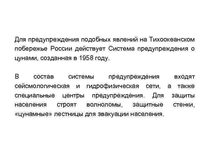 Для предупреждения подобных явлений на Тихоокеанском побережье России действует Система предупреждения о цунами, созданная