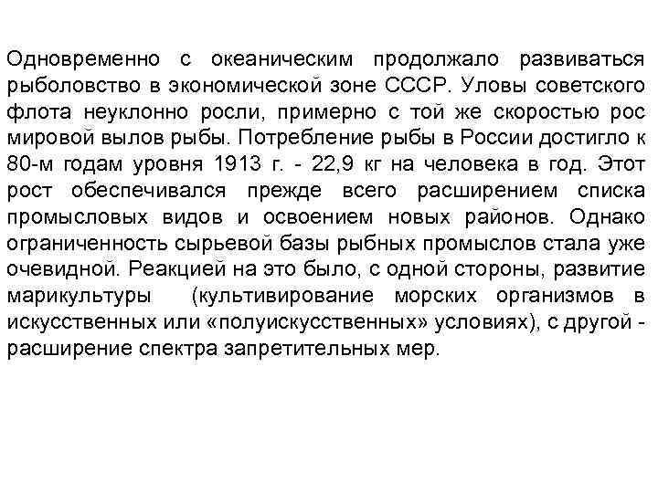 Одновременно с океаническим продолжало развиваться рыболовство в экономической зоне СССР. Уловы советского флота неуклонно