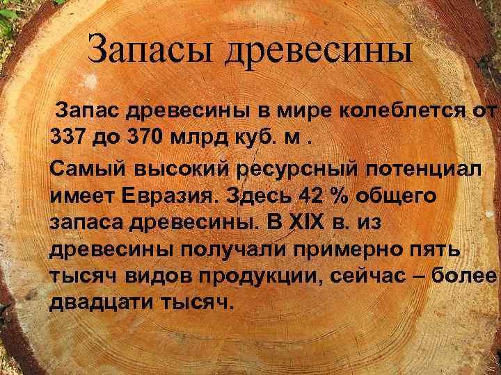 Запасы древесины Запас древесины в мире колеблется от 337 до 370 млрд куб. м.