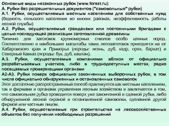 Основные виды незаконных рубок (www. forest. ru): А. Рубки без разрешительных документов (