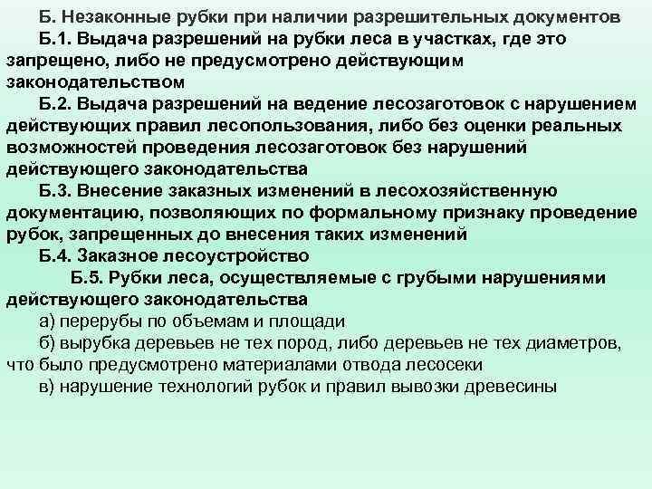 Б. Незаконные рубки при наличии разрешительных документов Б. 1. Выдача разрешений на рубки леса