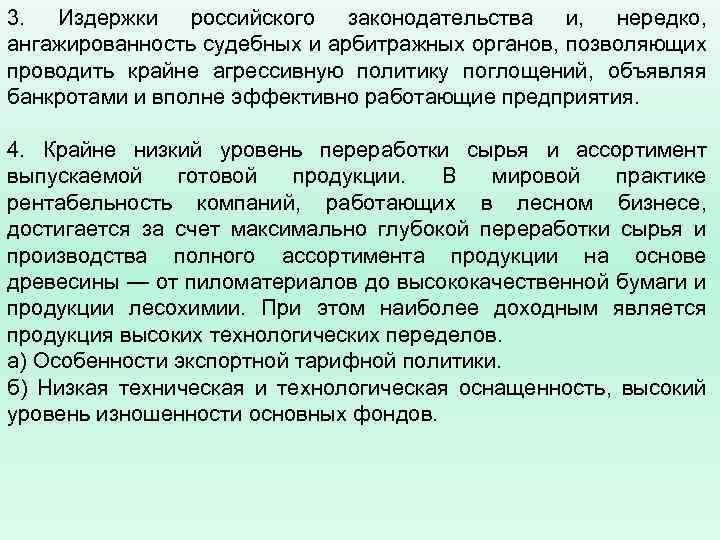 3. Издержки российского законодательства и, нередко, ангажированность судебных и арбитражных органов, позволяющих проводить крайне