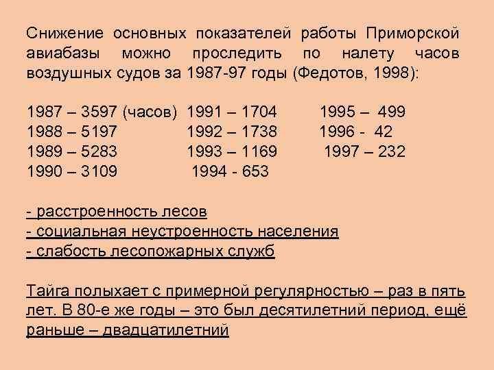 Снижение основных показателей работы Приморской авиабазы можно проследить по налету часов воздушных судов за