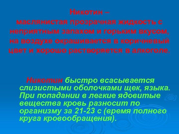 Никотин – маслянистая прозрачная жидкость с неприятным запахом и горьким вкусом, на воздухе окрашивается