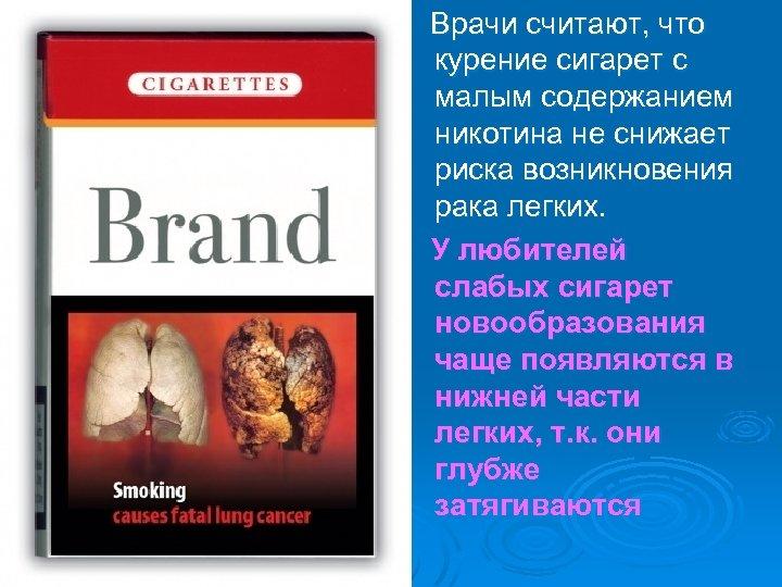 Врачи считают, что курение сигарет с малым содержанием никотина не снижает риска возникновения рака
