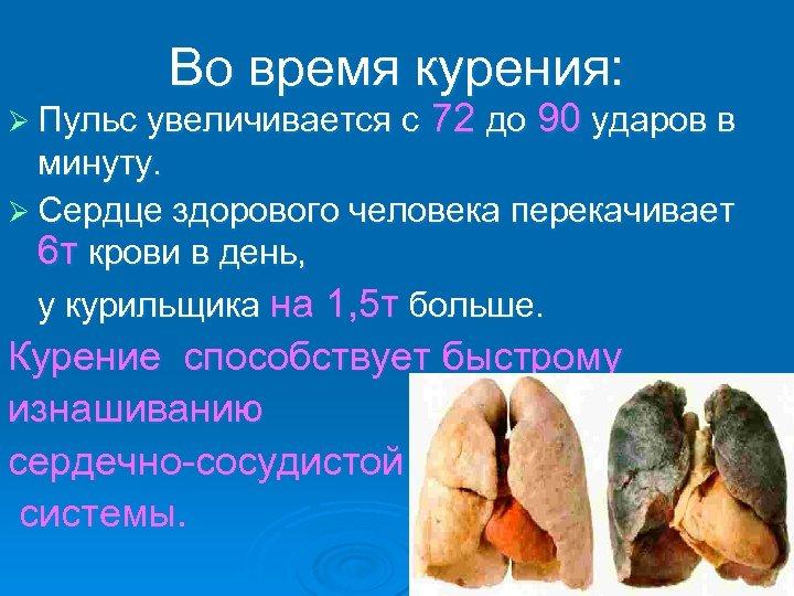 Во время курения: Ø Пульс увеличивается с 72 до 90 ударов в минуту. Ø