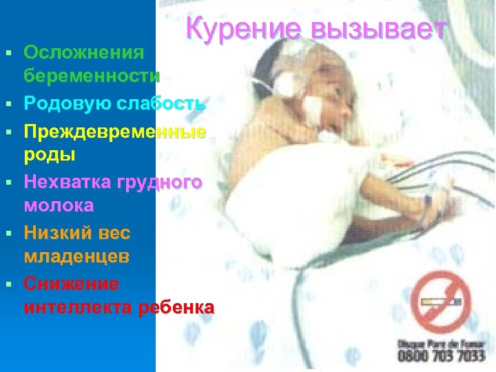 § § § Курение вызывает Осложнения беременности Родовую слабость Преждевременные роды Нехватка грудного молока