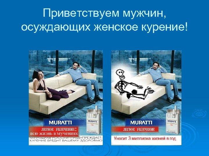 Приветствуем мужчин, осуждающих женское курение!