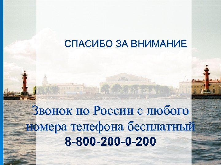 СПАСИБО ЗА ВНИМАНИЕ Звонок по России с любого номера телефона бесплатный 8 -800 -200