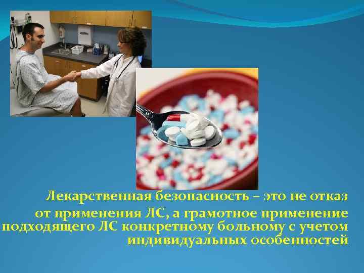 Картинки по лекарственной безопасности
