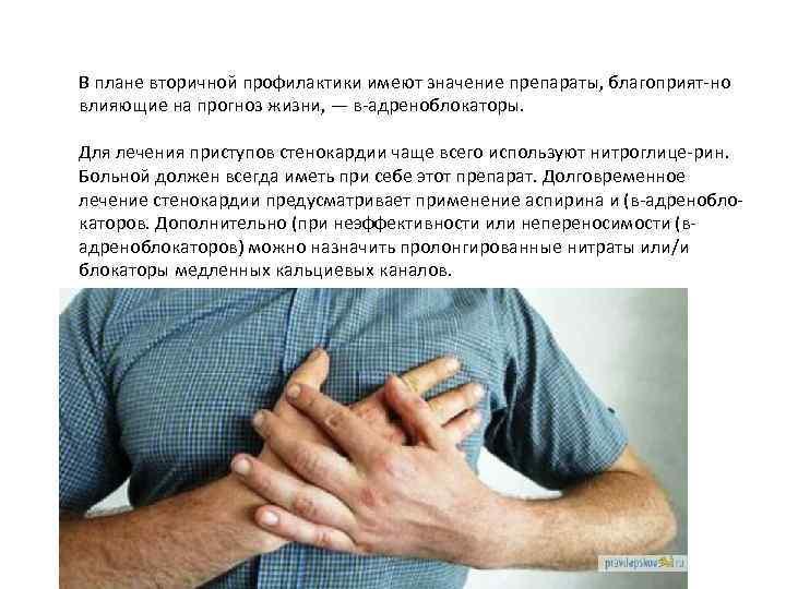 В плане вторичной профилактики имеют значение препараты, благоприят но влияющие на прогноз жизни, —