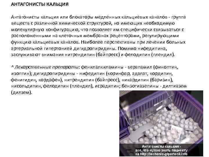 АНТАГОНИСТЫ КАЛЬЦИЯ Антагонисты кальция или блокаторы медленных кальциевых каналов группа веществ с различной химической