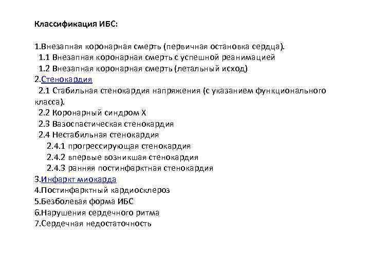 Классификация ИБС: 1. Внезапная коронарная смерть (первичная остановка сердца). 1. 1 Внезапная коронарная смерть