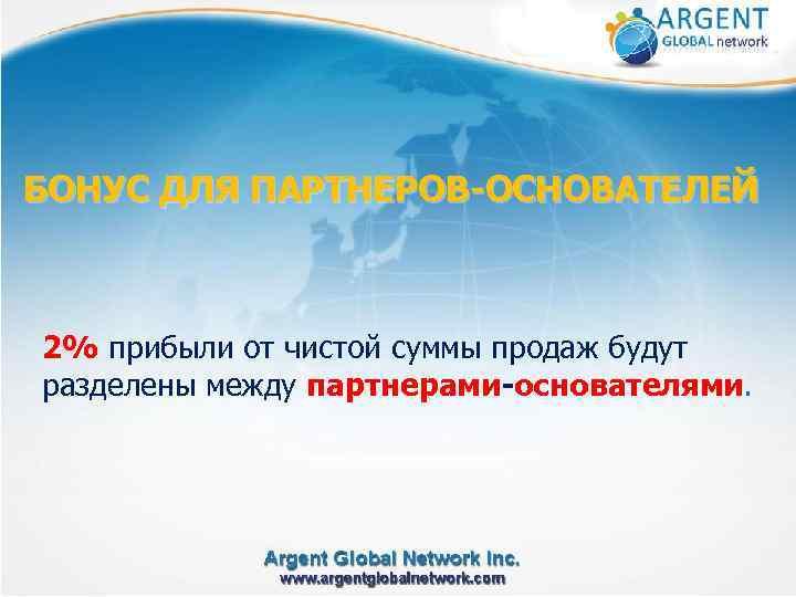 БОНУС ДЛЯ ПАРТНЕРОВ-ОСНОВАТЕЛЕЙ 2% прибыли от чистой суммы продаж будут разделены между партнерами-основателями.