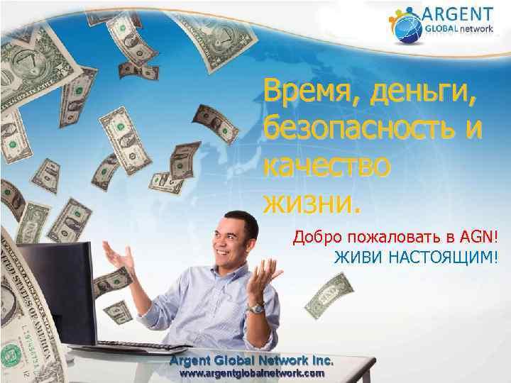 Время, деньги, безопасность и качество жизни. Добро пожаловать в AGN! ЖИВИ НАСТОЯЩИМ!