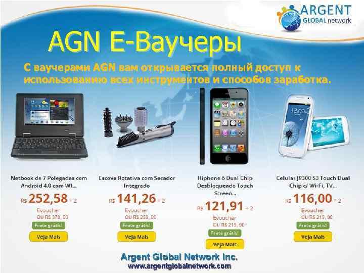 AGN E-Ваучеры С ваучерами AGN вам открывается полный доступ к использованию всех инструментов и