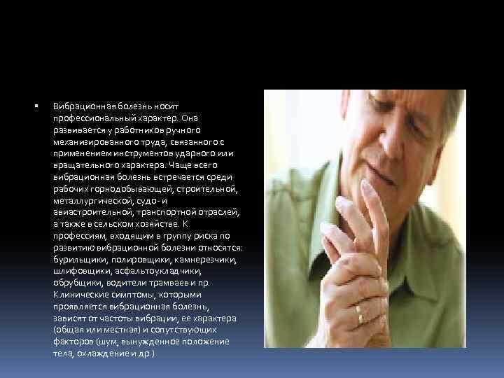 Вибрационная болезнь носит профессиональный характер. Она развивается у работников ручного механизированного труда, связанного